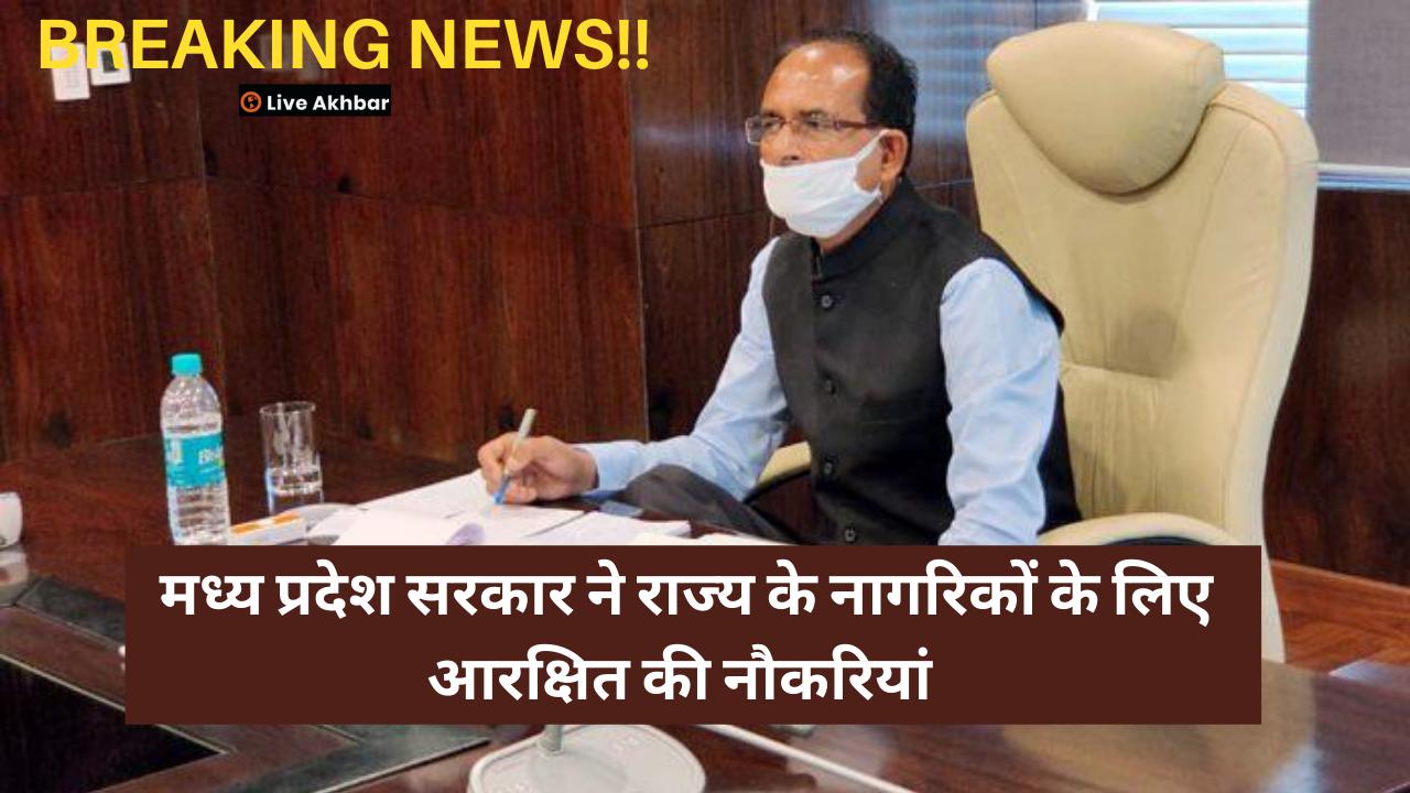 Madhya Pradesh latest job