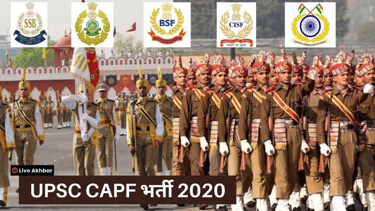 UPSC CAPF Recruitment 2020