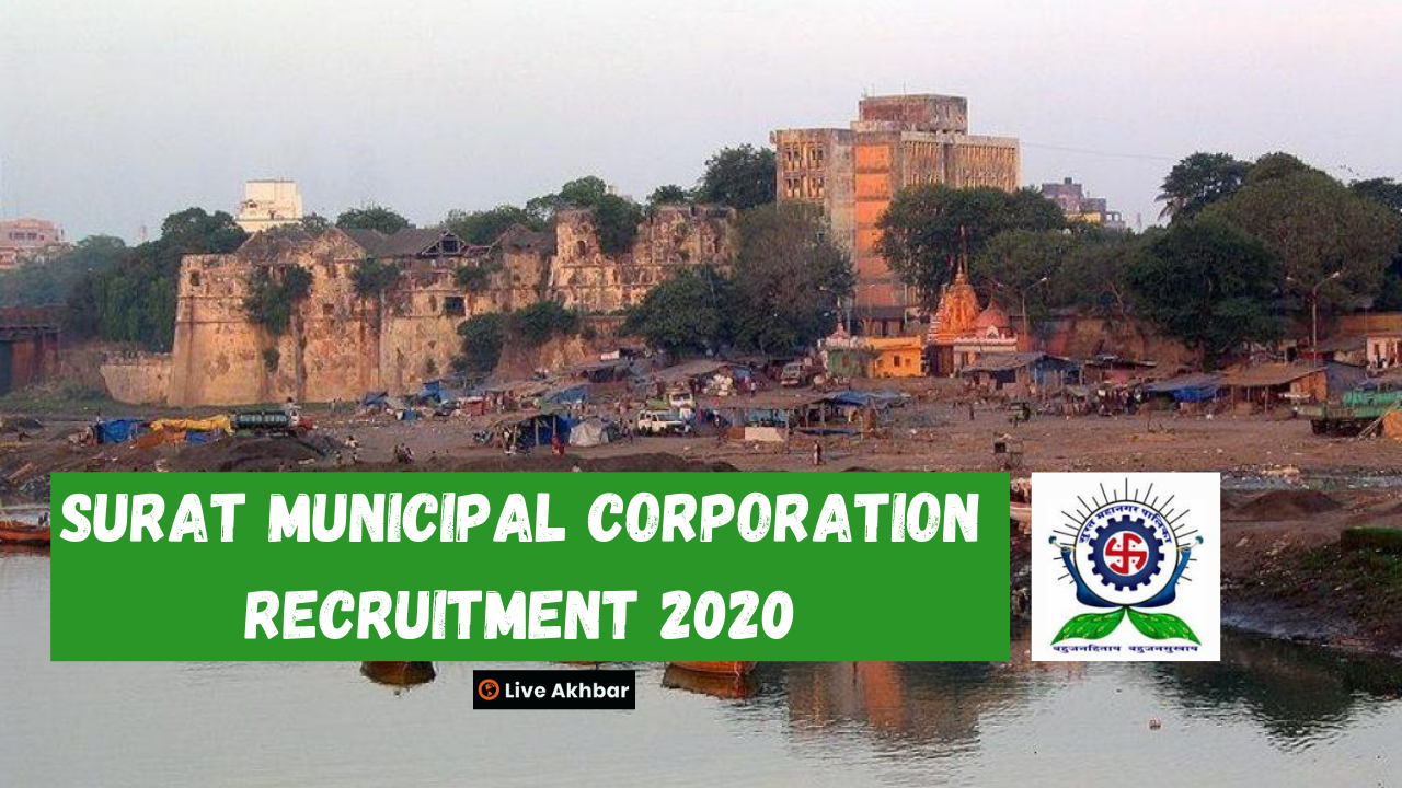 Surat Municipal Corporation Recruitment 2020
