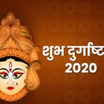 दुर्गा अष्टमी का महापर्व आज ,जानिए पूजन विधि मंत्रो के साथ