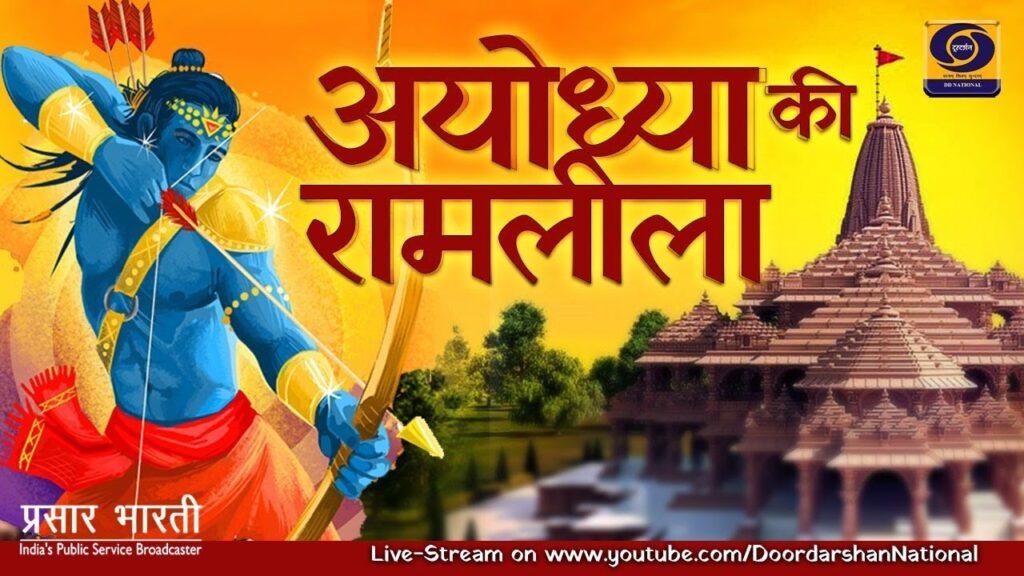 Ramleela in ayodhya