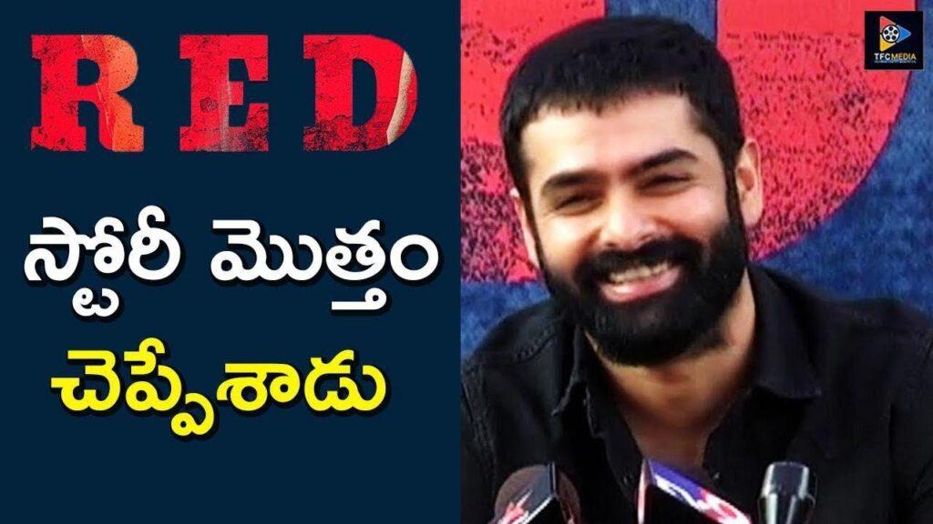 RED Telugu Movie Storyline