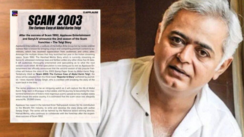 Scam 2003 Release Date